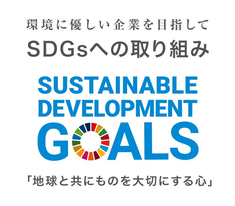 環境に優しい企業を目指して SDGsへの取り組み|SUSTAINABLE DEVELOPMENT GOALS 「地球と共にものを大切にする心」