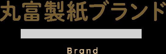 丸富製紙ブランド