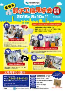 夏休み親子工場見学会のお知らせ