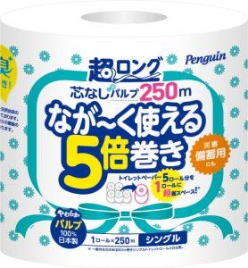 ペンギン芯なし超ロングパルプ250m 1R シュリンク シングル