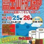第2回「富士山紙フェア」が開催されます!