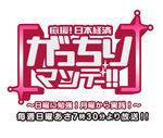 10月5日放送予定のTBS 「がっちりマンデー!!」に弊社が出演します!