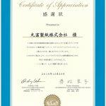 日本ユニセフ協会より表彰されました