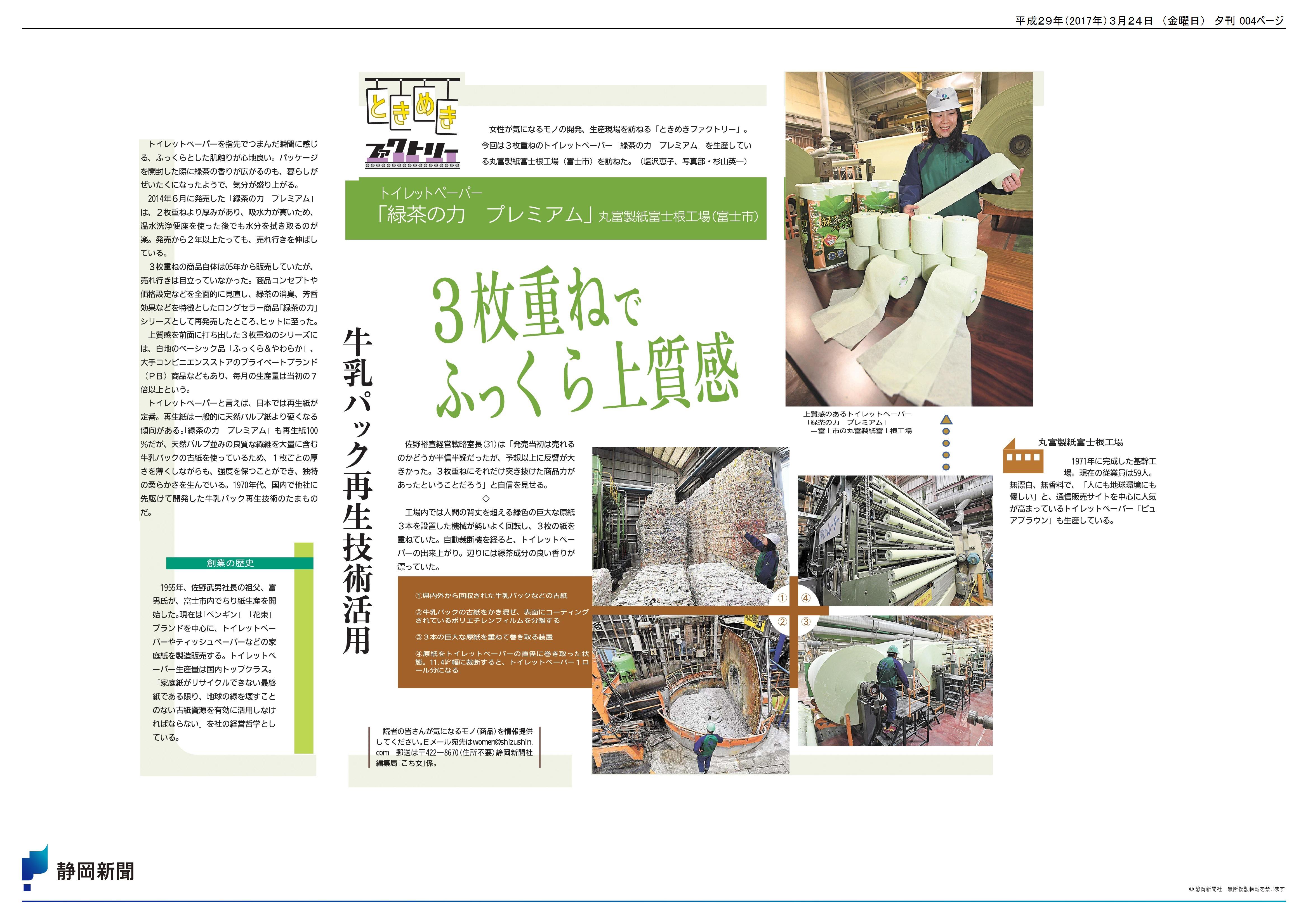 2017.03.29-【静岡新聞】こち女 ときめきファクトリー20170324 丸富製紙 (1)