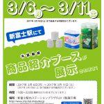 新富士駅にて丸富製紙 商品紹介ブースが展示されます!