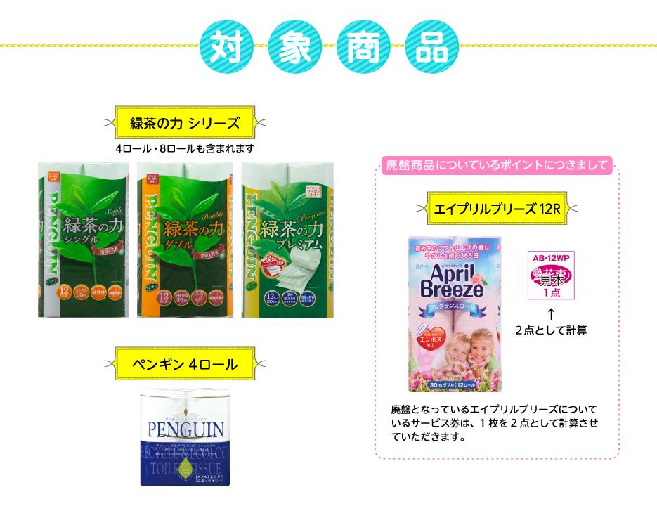 丸富製紙プレゼントキャンペーン対象商品トイレットペーパー