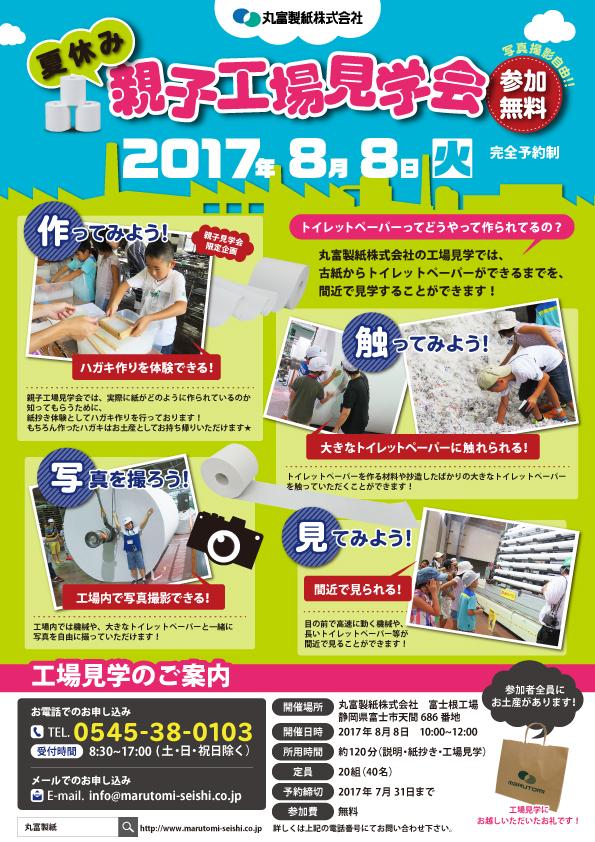 丸富製紙夏休み親子工場見学会