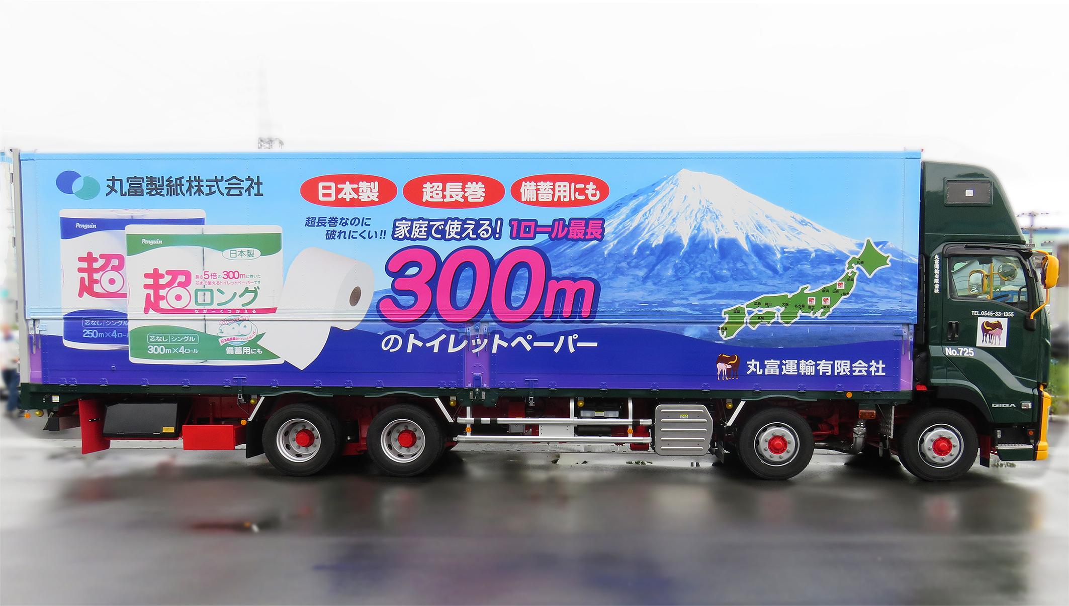 広告トラック