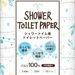 【トイレでもボタニカル!】大人可愛いボタニカルなデザインでトイレもオシャレに♪「Hanatabaボタニカルシャワートイレットロール」が新発売!