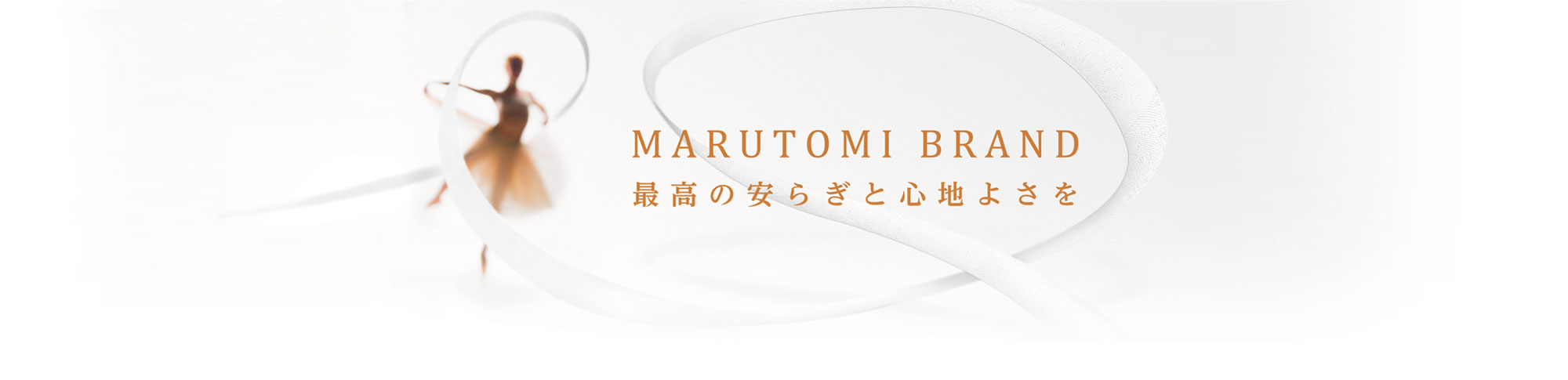 MARUTOMI BRAND 最高の安らぎと心地よさを