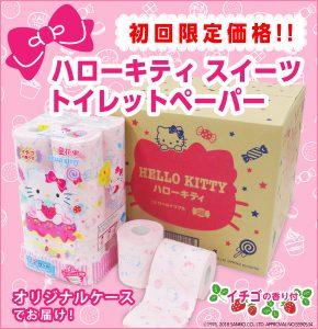 キティちゃんのトイレットペーパーにオリジナルボックス登場!