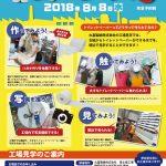 2018年 夏休み 親子工場見学会お知らせ