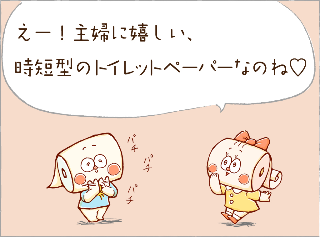 トイレットペーパー漫画