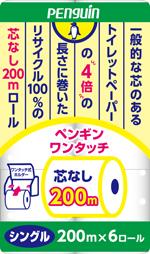 ペンギンワンタッチ芯なし200m 6R シングル