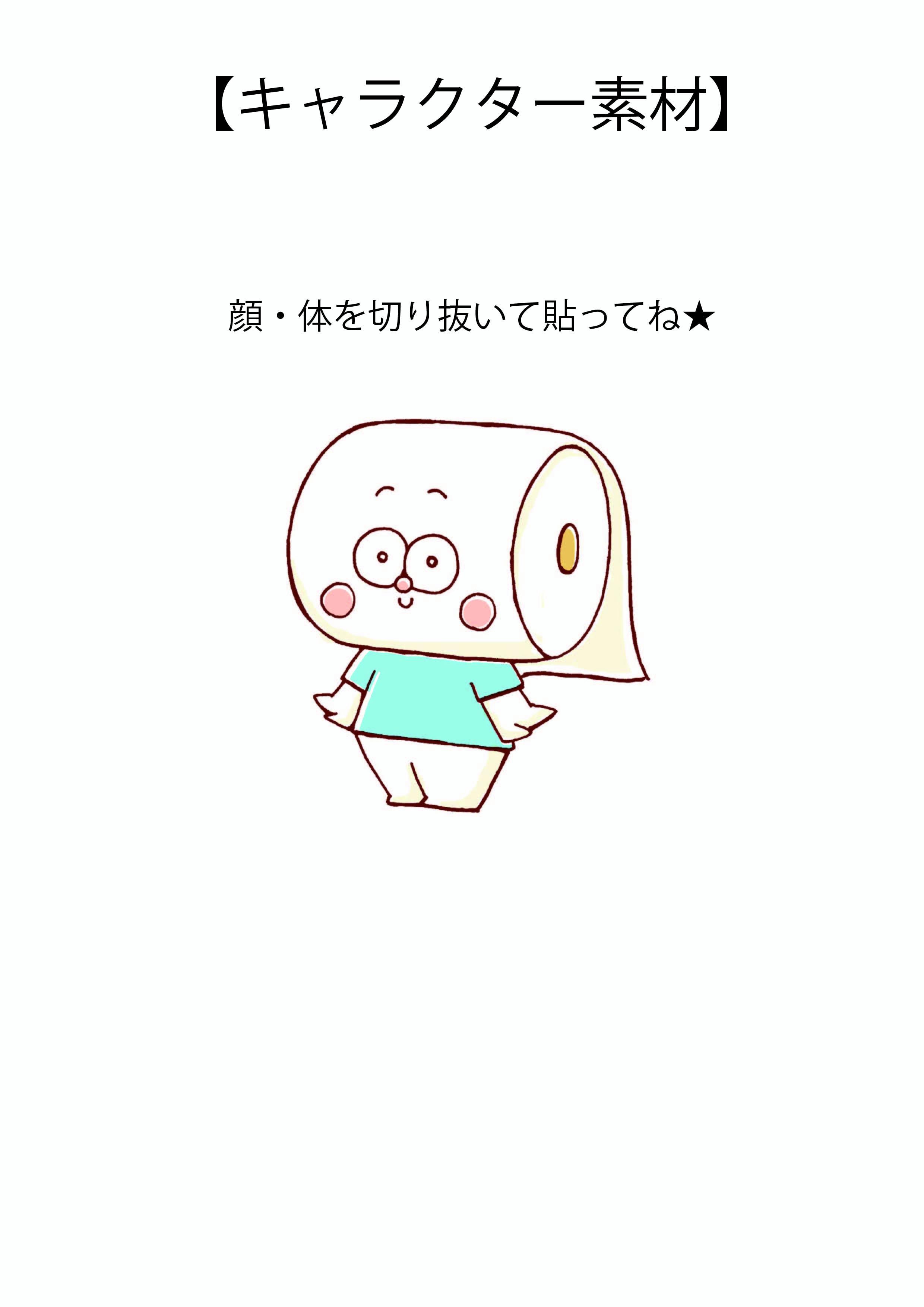 キャラ素材-01