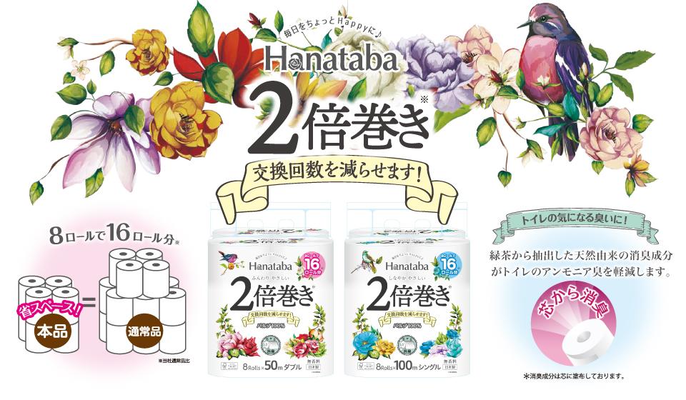 Hanataba2倍8R