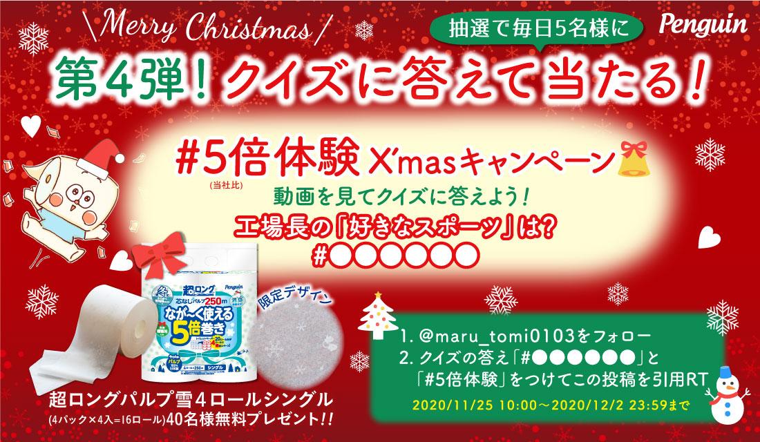 丸富製紙.クリスマスキャンペーンjpg