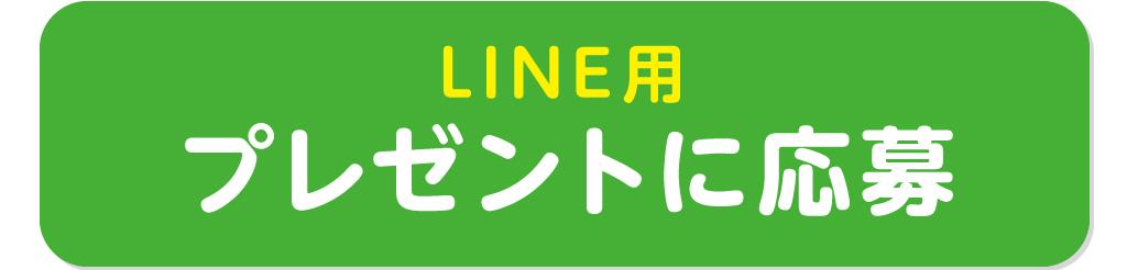 980882.LINE