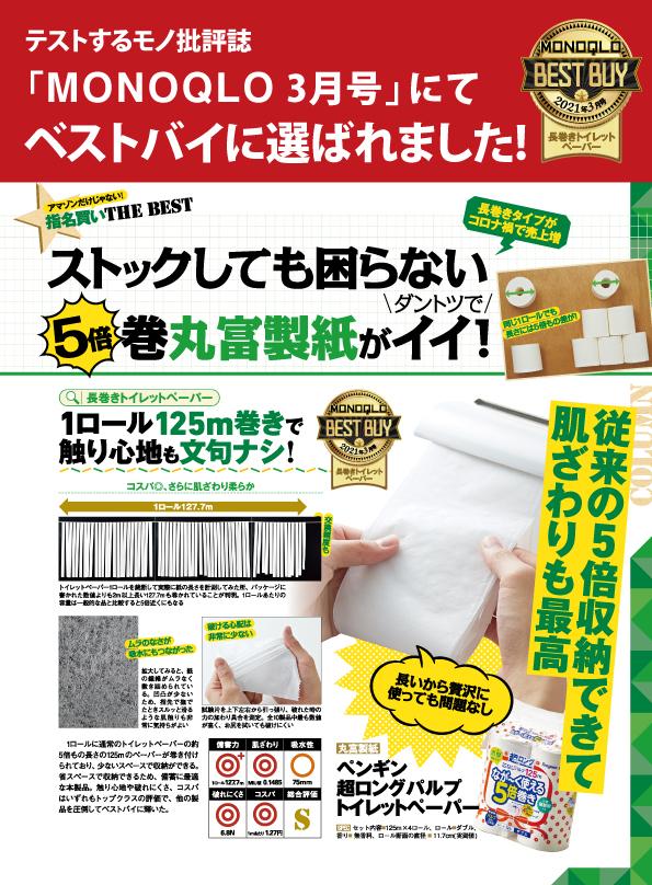 MONOQLO3月号掲載記事WEB用