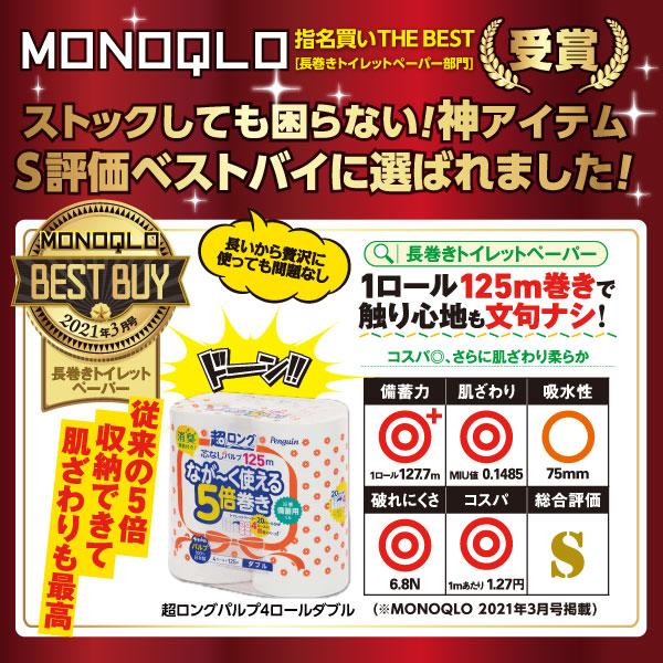 MONOQLO3月号_正方形