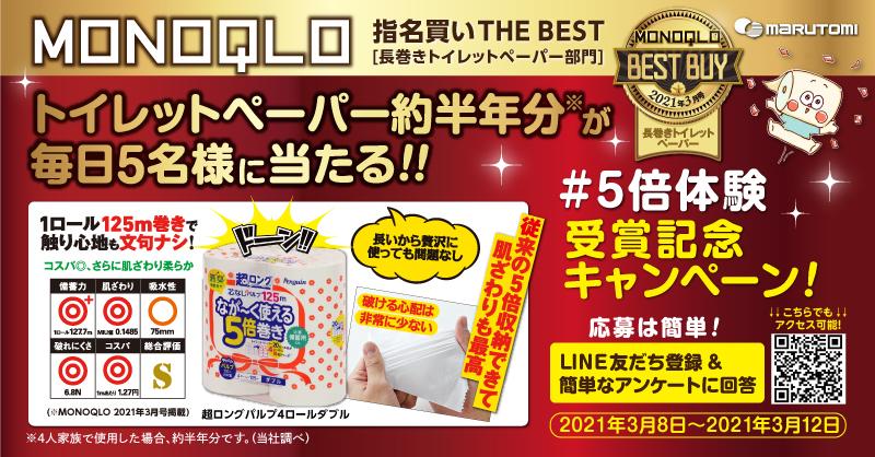 MONOQLO受賞記念画像_Twitter