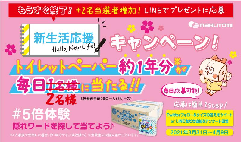 新生活lキャンペーン_丸富製紙