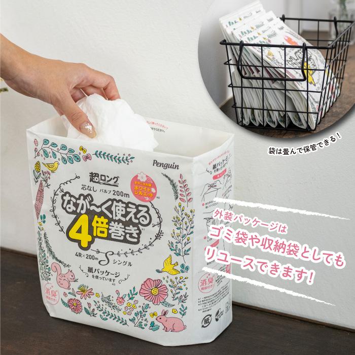 超ロング紙包装リユース1