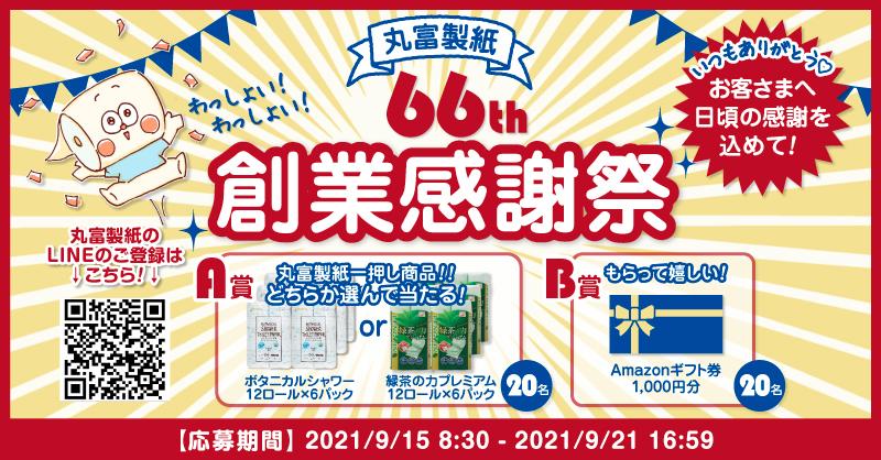第19弾(丸富製紙-66th-創業感謝祭)_TW