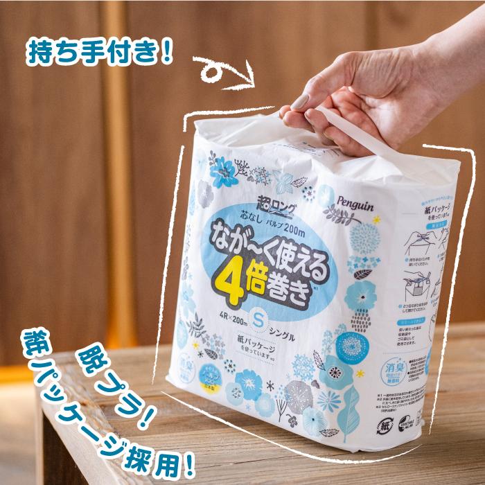 ペンギン超ロング紙包装取手