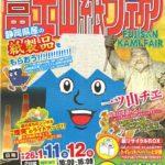 第1回富士山紙フェアが開催されます!