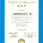 日本ユニセフ協会より表彰されました!