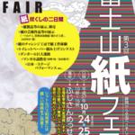 第3回 富士山紙フェアに参加します!
