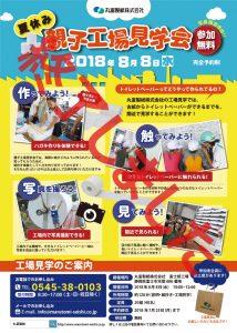 【夏休み親子工場見学会2018】が行われました!