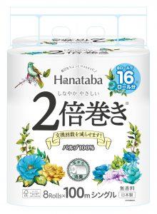 Hanataba 2倍巻き 8R シングル
