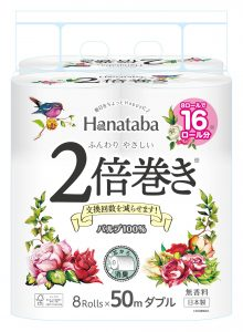 Hanataba 2倍巻き 8R ダブル