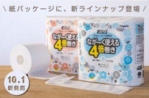 【発売から5年。シェア拡大中】「ペンギン超ロング」シリーズに紙包装の4倍巻きトイレットペーパーが新登場!